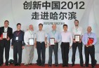 创新中国2012走进哈尔滨五强清一色海外云计算企业应用项目