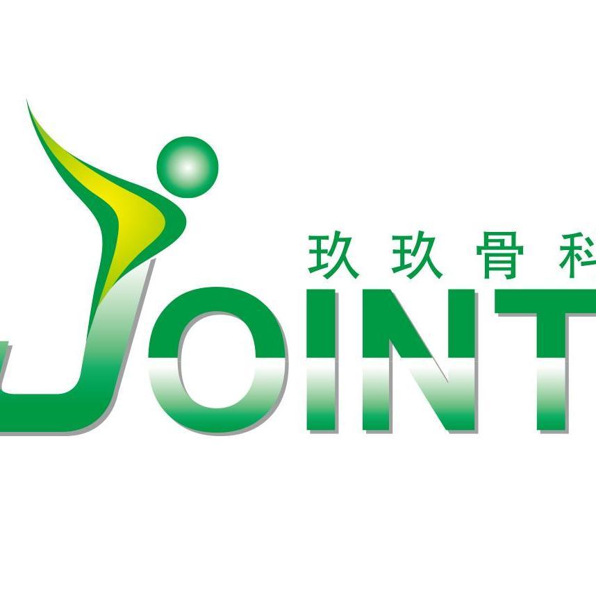 logo设计骨科护理