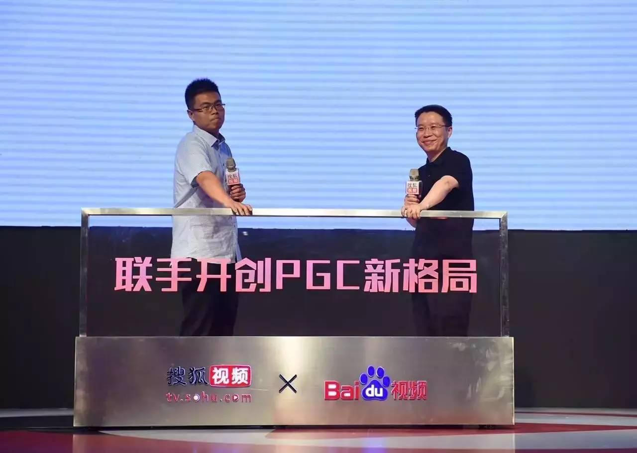 百度视频联手搜狐视频 加速布局PGC短视频内容