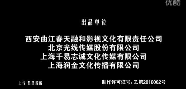 黄渤管虎持股、估值18亿的春天融和涉多起欠债纠纷