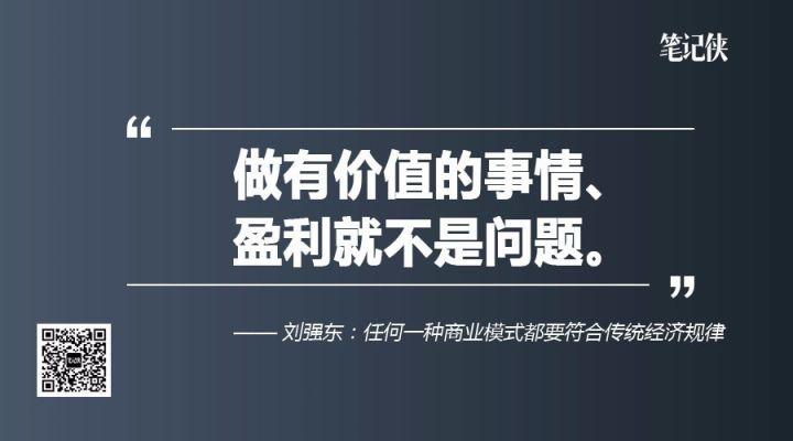 刘强东:不要以为,有了用户就能赚钱