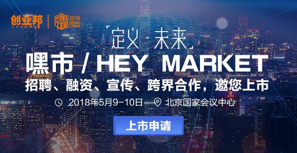 招人、招商、融资、拓新,机会就在Hey Marke