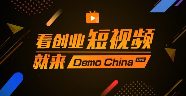 DemoChina Live:创业短视频