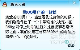 """2010年3Q大战时期腾讯弹窗请用户""""二选一"""""""