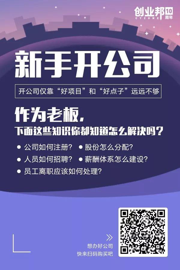 宜信公司创始人、CEO唐宁:新时代、新经济、新金融